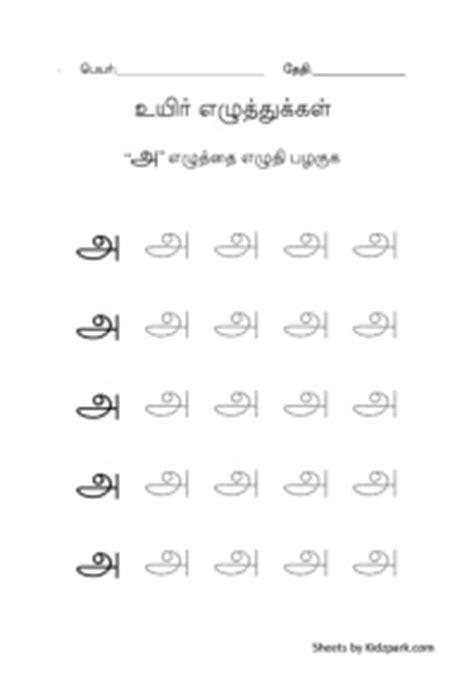 tamil uyir ezhuthu  worksheetprintable