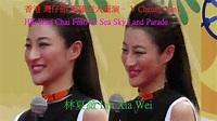 林夏薇 香港藝人 香港 灣仔節 Lin Xia Wei HK Actress sang in HK Wan Chai Festival - YouTube