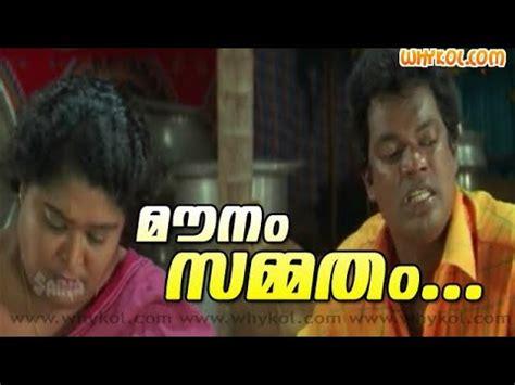 salim kumar troll song mounam sammatham ft pyari bhavani