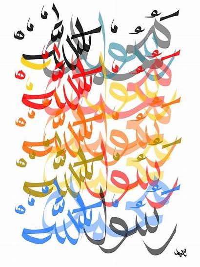 Calligraphy Allah Islamic Arabic Modern Contemporary Rassoul