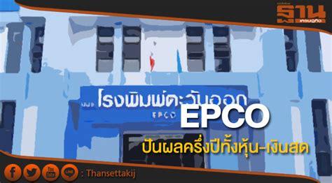 EPCOปันผลครึ่งปีทั้งหุ้น-เงินสด มั่นใจปี้นี้โตก้าวกระโดด