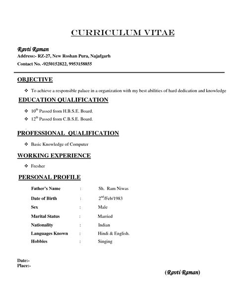 Format Of Simple Resume For Freshers by Simple Resume Format For Freshers In Word File World Of