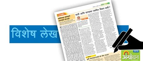 agriculture news in marathi agrowon special article on ...