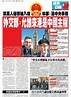 香港蘋果日報 - 英國保守黨人權委員會副主席Benedict...   Facebook