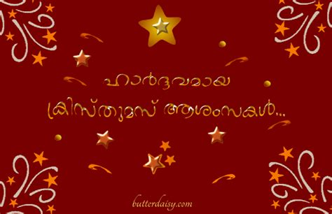 malayalam christmas greetings butterdaisy