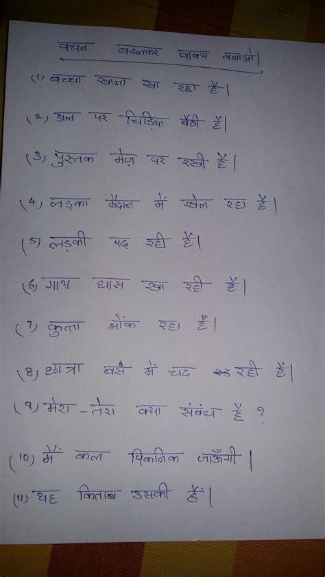 hindi grammar vachan worksheet worksheets  school
