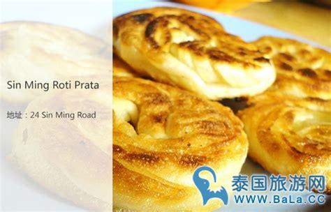 印度煎饼(馬來語:roti canai,印度与新加坡称為roti prata)又称印度抛饼,是种圆扁形或方形且香脆可口的煎饼,通常有馅料的都是方形,roti 指的是 面包,在这里的意思是 煎饼,而canai的意思是 来回压扁,只因印度煎饼师傅在制作印度煎饼过. 新加坡6家不错的印度煎饼店_巴拉排行榜
