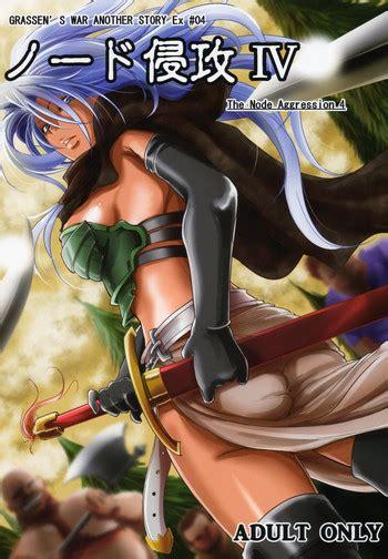 grassen s war another story ex 04 node shinkou iv nhentai hentai doujinshi and manga