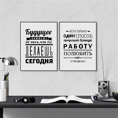 russian inspirational quote prints wall art motivational