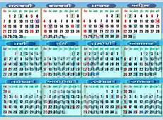 The Nanakshahi Calendar