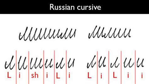 Russian Cursive…