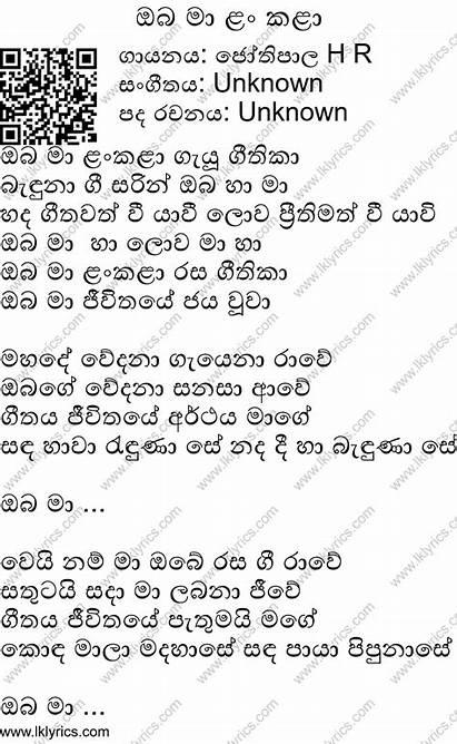 Ma Oba Kala Lan Lyrics Songs Jothipala