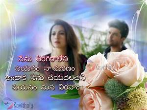 Telugu Kavithalu, Quotes And Poems   Page 16 of 17 ...