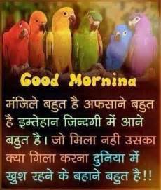 Friends Good Morning Messages