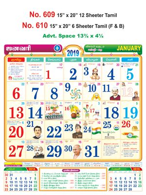 tamil sheeter monthly calendar vivid print