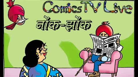 Funny Animated Video Story 1 Chacha Chaudhary Nok Jhonk