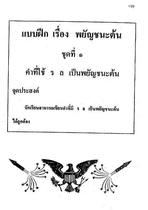 ชุดนี้เป็นแบบฝึกภาษาไทย ของ ป 4-ป6... - สื่อการสอนเด็กประถม | Facebook
