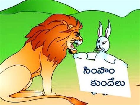 telugu panchatantra stories lion  rabbit youtube