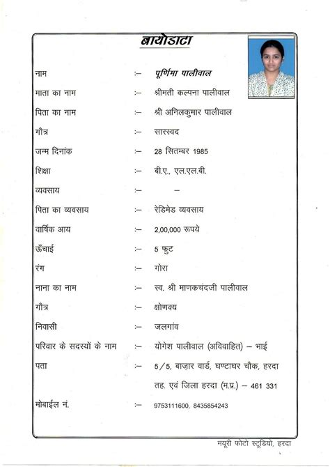 Biodata For Format Free by Hindu Marriage Biodata Format Newfangled See Marathi