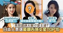 日本人票選「最美中國女星」TOP15 楊冪只得第9、鄭爽也上榜|香港01|開罐