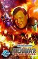 William Shatner presents The Tek War Chronicles | Science ...