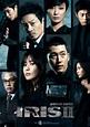 IRIS 2 (아이리스 2) - Drama - Picture Gallery @ HanCinema ...