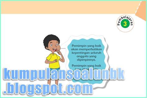 Pemerintahan daerah ialah bagian tidak terpisahkan dari sistem pemerintah republik indonesia. Kunci Jawaban Ekonomi Kelas 10 Kurikulum 2013 Bab 2 - Guru ...