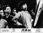 細路祥 (1950年電影) - 维基百科,自由的百科全书