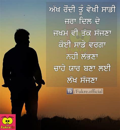 Download Punjabi Sad Quotes Wallpapers Gallery