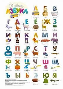 Russian alphabet and Alphabet on Pinterest