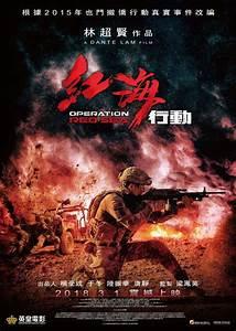 紅海行動 (Operation Red Sea) :: 2018 movie :: tube