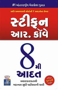 7 Habits Of Highly Effective People Gujarati Version Pdf