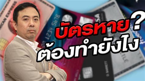 บัตรเครดิตหาย?? ต้องทำยังไง?!! (บัตร ATM ติดตู้ บัตรหาย creditcard)   สรุปเนื้อหาที่มีรายละเอียด ...