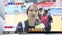 陶晶瑩女兒瘋籃球 披戰袍打國小聯賽 - YouTube