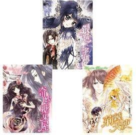 尖端全新小說 魔戀三部曲 銀色十字夢 奇妙糖果屋 荊棘天使 夢三生