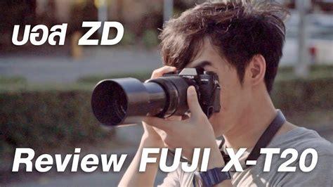 รีวิวกล้อง Fuji Xt20 กับ บอส Zd Youtube