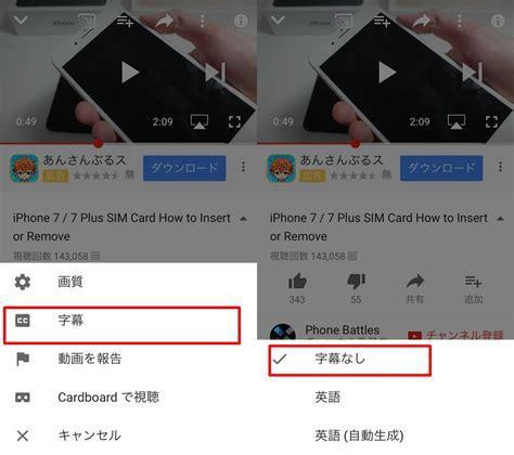 Youtube 字幕 の 消し方