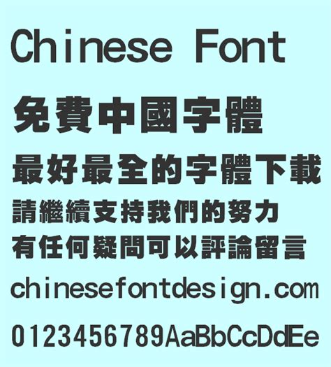 quan zhen super bold face letter font traditional chinese