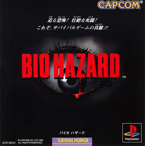 Biohazard 1 Wallpaper [1920x1080] Residentevil