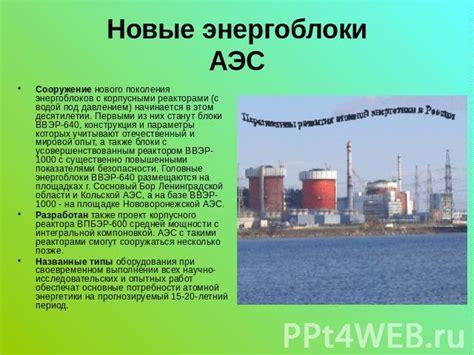 Перспективы развития энергетического производства. Проблемы и перспективы развития энергетики в россии и мире