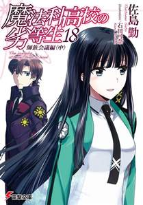 A Certain Magical Index Light Novel by Master Clans Conference Chapter Ii Mahouka Koukou No