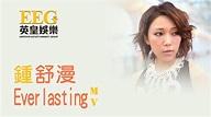 鍾舒漫 Sherman Chung《Everlasting》[MV] - YouTube