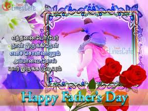 wedding wishes images in tamil fathers day greetings and quotes in tamil tamil