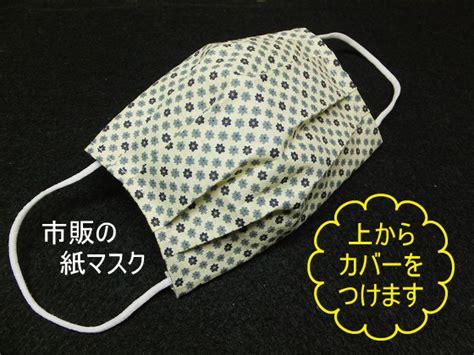 立体 マスク の 作り方 簡単