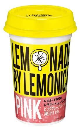 レモネード レ モニカ 岡山