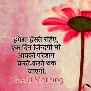 155+ Hindi Shayari Good Morning Images Pics for Best Friends