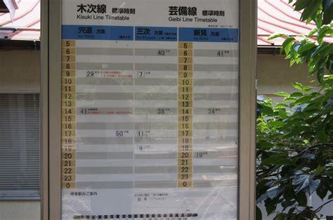 芸 備 線 時刻 表