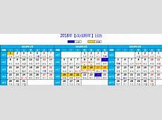 Calendar 2018 Singapore takvim kalender HD