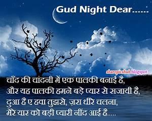 Sweet Good Night Shayari With Pics | Lovely Good Night SMS ...