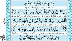 Surah asr | the surah takes its name from the word al-`asr